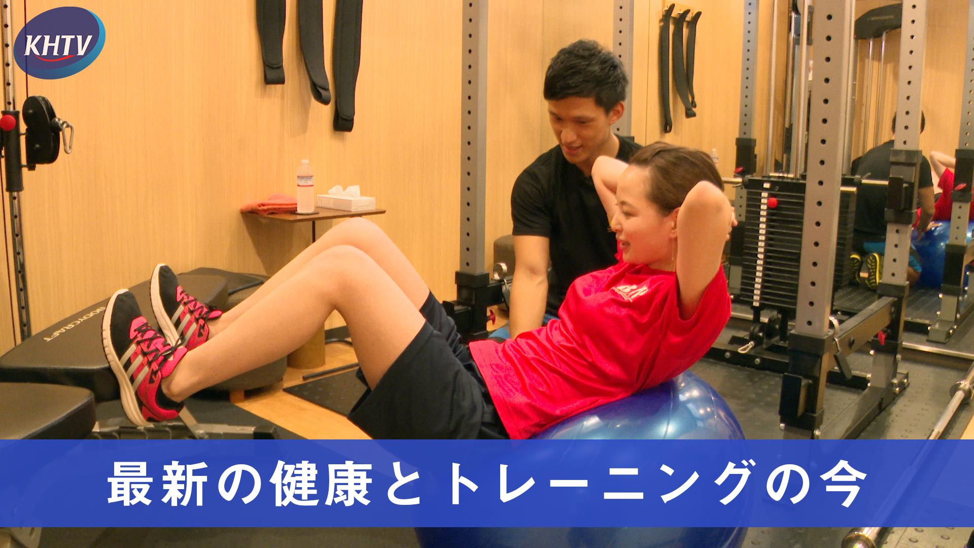 最新の健康と、トレーニングの今