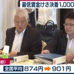 最低賃金を全国平均で27円引き上げ 東京は1,000円超へ