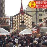京都・祇園祭に連休の賑わい 鉾に上って雰囲気満喫