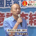"""""""台湾のトランプ""""予備選で敗退 高雄市長に大差"""