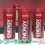 コカ・コーラが初のエナジー飲料を発売