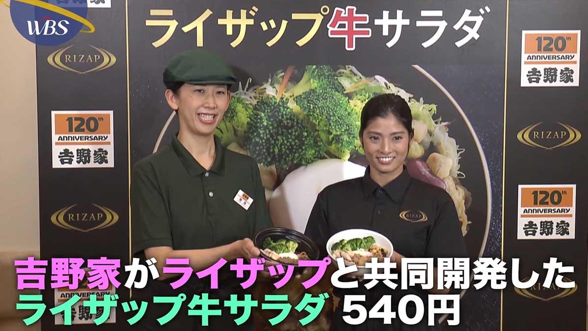 吉野家×ライザップ 「糖質カットメニュー」を発表
