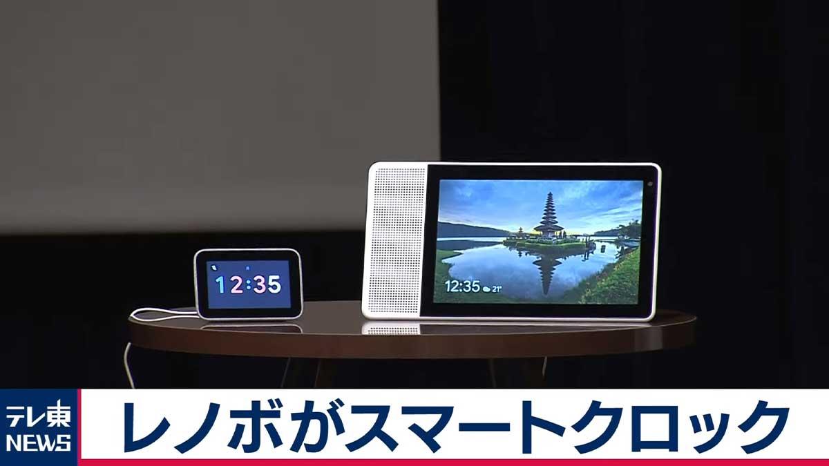 レノボ・ジャパンがスマートクロックを発表