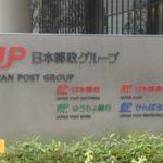 日本郵便、全社員にSNS制限