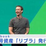 フェイスブックの仮想通貨LIBRA