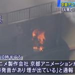 「京アニ」で火災 2階で横たわった10人・・・死亡か