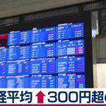 台湾TSMC決算で半導体株高↑
