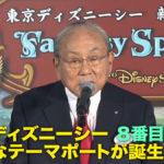 東京ディズニーシーが2500億円かけ拡張