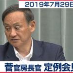 釜山市の交流中断「大変残念」/菅官房長官 定例会見