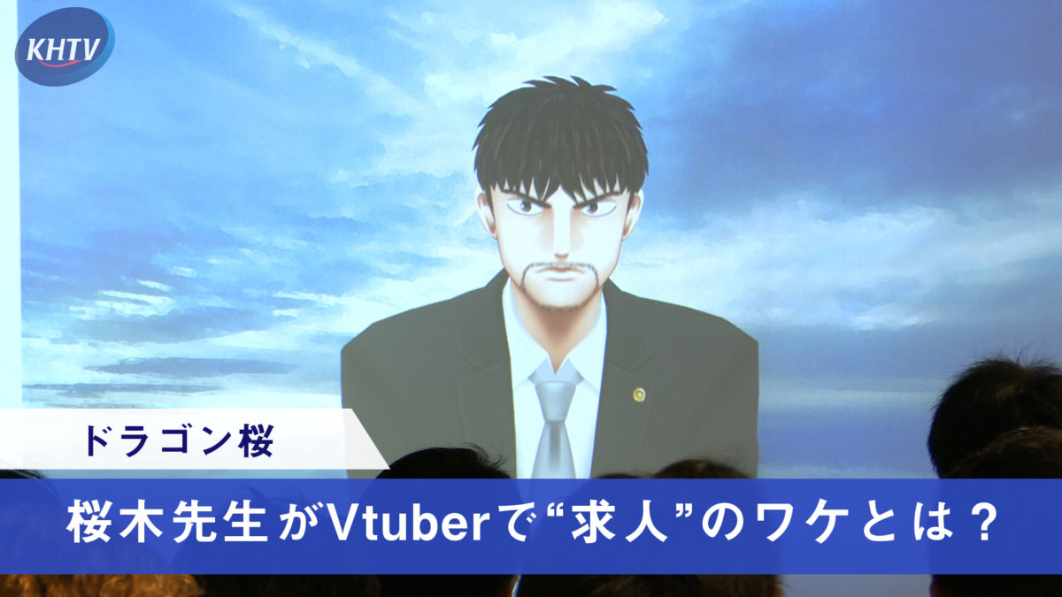 """ドラゴン桜「桜木先生」がVtuberで""""求人""""のワケとは?"""