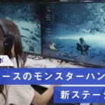 【先行体験レポ】9月リリース「モンスターハンター」の新ステージは氷!?
