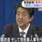 【安倍総理】フランスで会見 9月に内閣改造を明言