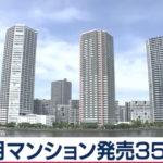 7か月連続減少 首都圏新築マンション発売戸数