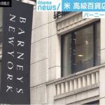ネット通販との競争激化?アメリカ「バーニーズ・ニューヨーク」経営破綻