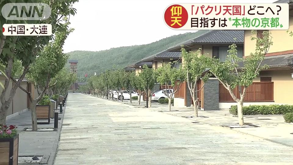 【中国】960億円で京都を再現!巨大プロジェクト進行中