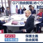 【G7】2日目 自由貿易VS保護主義で討議