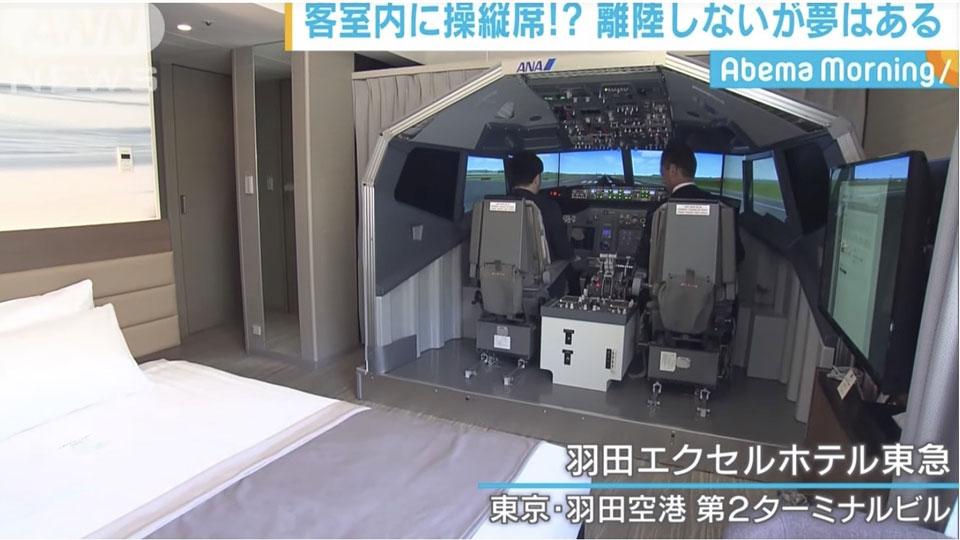 客室にコックピット!?羽田のホテルでパイロット体験