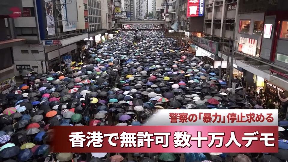 【香港】数十万人デモ 警察の「暴力」停止求める