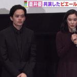 池松&蒼井からピエール瀧へ 映画完成披露挨拶で涙も