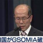 """【韓国】GSOMIA""""破棄""""発表"""