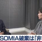 【日韓】GSOMIA破棄をどう見る?中谷元防衛大臣に聞く