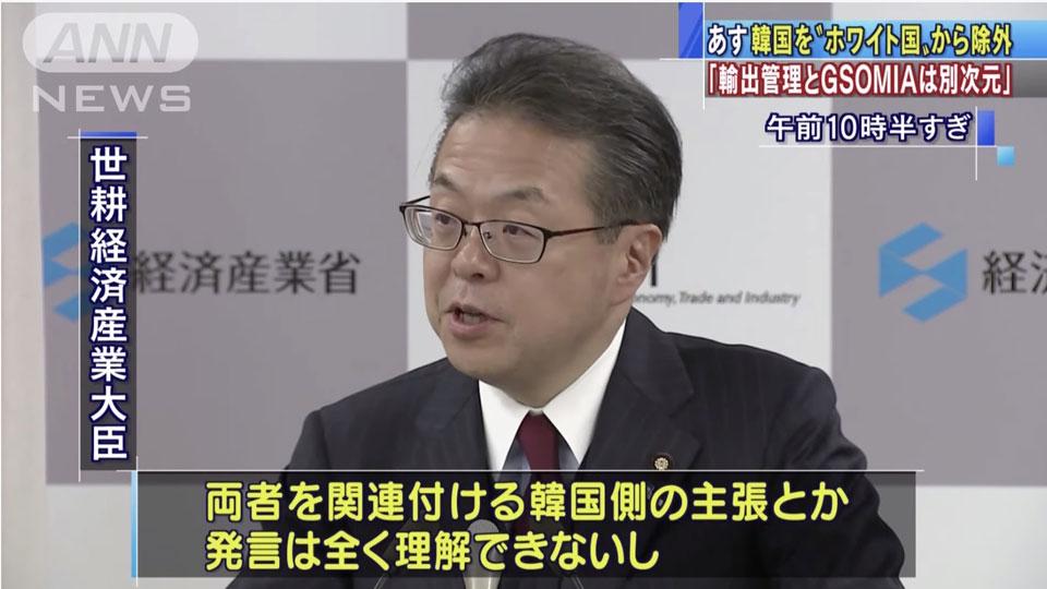 【日韓】あす韓国を優遇国除外「GSOMIAは別次元」