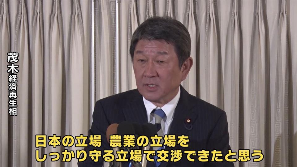 日米閣僚級貿易交渉 茂木大臣「大きな進展」
