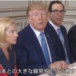 【日米貿易交渉】トランプ氏「最大規模の対日協定に合意する」