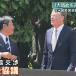 【日米貿易交渉】閣僚級協議初日は5時間