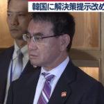 【ノーカット】河野外務大臣 日韓外相会談後インタビュー