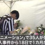 【京アニ】放火殺人から1カ月 容疑者重篤な状態続く