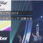 賞金総額1億円!「eスポーツ」熱狂のウラ側