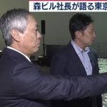 【森ビル】社長インタビュー東京再開発「アジア一の都市目指す」
