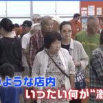 新潟の激安店に観光客が続々のワケとは?