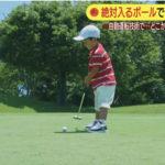 """【日産】絶対に入るゴルフボールで""""自動運転技術""""アピール"""
