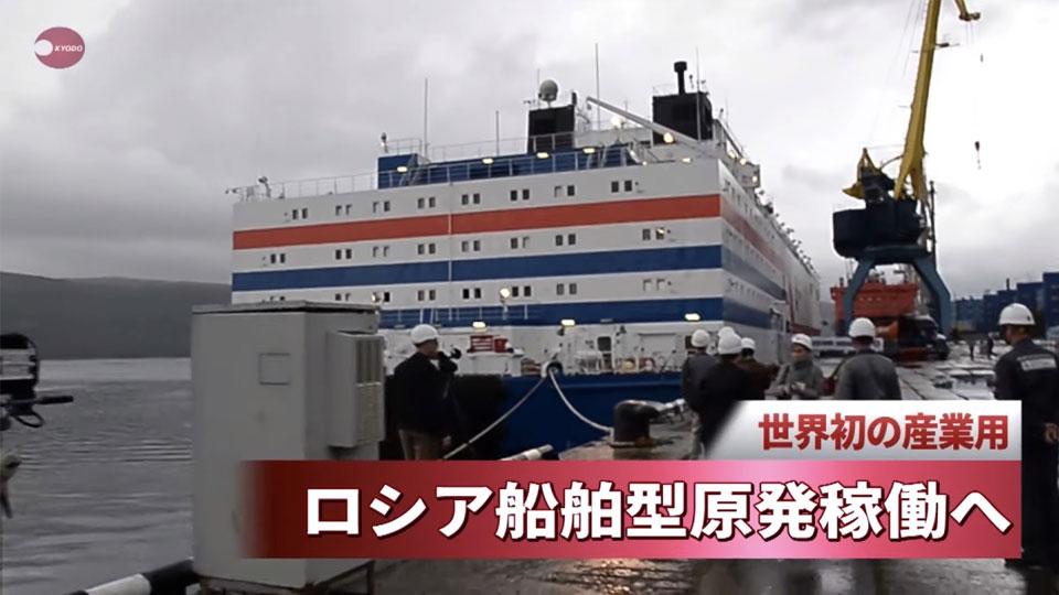 """【世界初】ロシア""""船舶型原発""""稼働へ"""