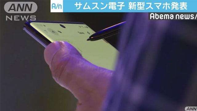サムスン新型スマホ発表 日本の規制で影響は?