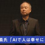 孫正義氏「AIで人は幸せになる」ソフトバンクワールド開催