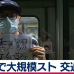 香港で大規模ストライキ 様々な交通機関が麻痺状態に
