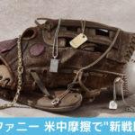 """ティファニー初の""""男性向け""""コレクション販売へ そのワケは?"""