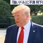 トランプ大統領「強いドル」に不満