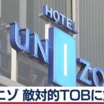 【ユニゾHD】TOB対抗策ソフトバンク傘下のファンドが買収へ