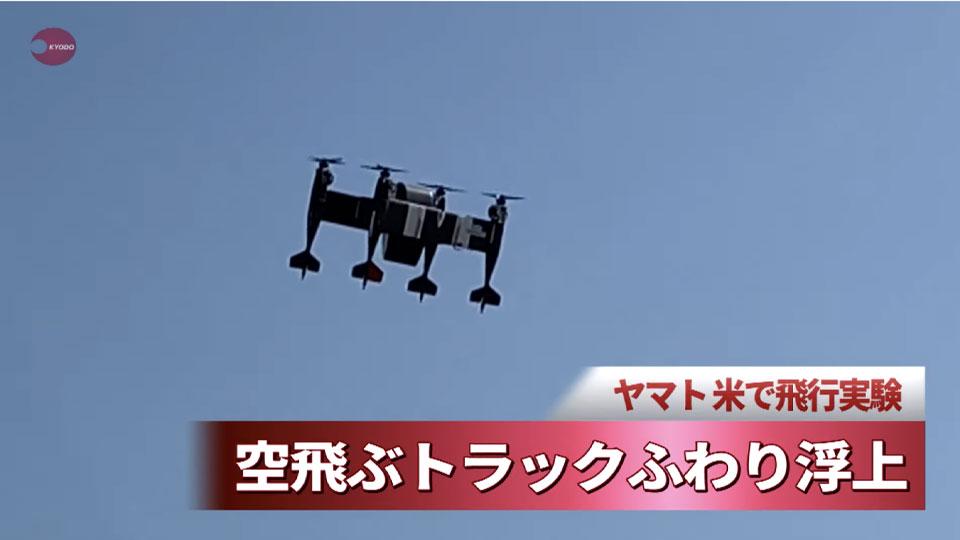 【ヤマト】空飛ぶトラック!?米で飛行実験公開