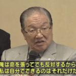 """【横浜カジノ誘致】""""ハマのドン""""「命張ってでも反対」"""