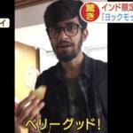 インドへ続々!【ヨックモック】インド限定クッキー発売開始