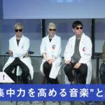 """【ウォンテッドリー】m-floと開発!""""集中力を高める音楽""""とは"""
