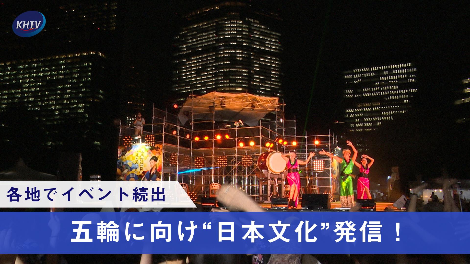 """五輪に向け""""日本文化""""発信!各地でイベント続々"""