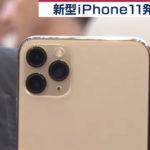 【新型iPhone】3つのカメラ搭載モデルも・・お値段は?