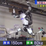 【華麗な動き!】2足歩行ロボット「アトラス」