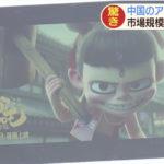 【中国アニメ】驚きの急成長 市場規模も日本超え